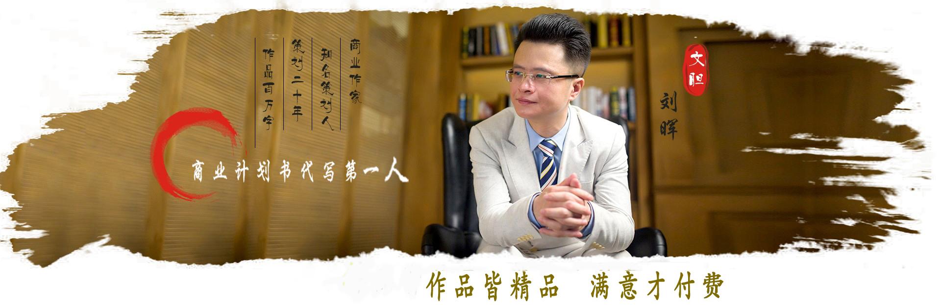 商业计划书,就在文胆刘晖
